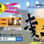 姫路最大級!ビア&フードフェス 麦祭2018