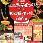 姫路菓子まつり2018