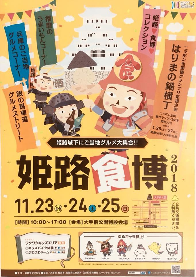 姫路城下にご当地グルメ大集合!姫路食博2018