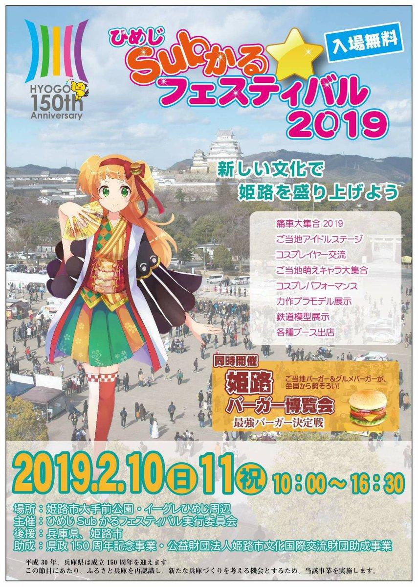ひめじSubかる☆フェスティバル2019