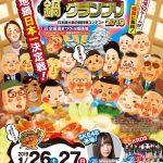ニッポン全国鍋グランプリ2019