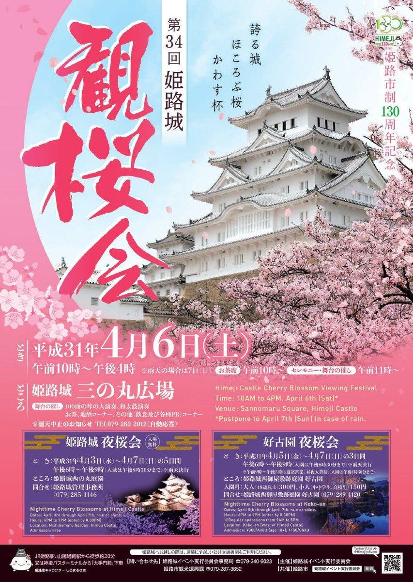 第34回姫路城観桜会