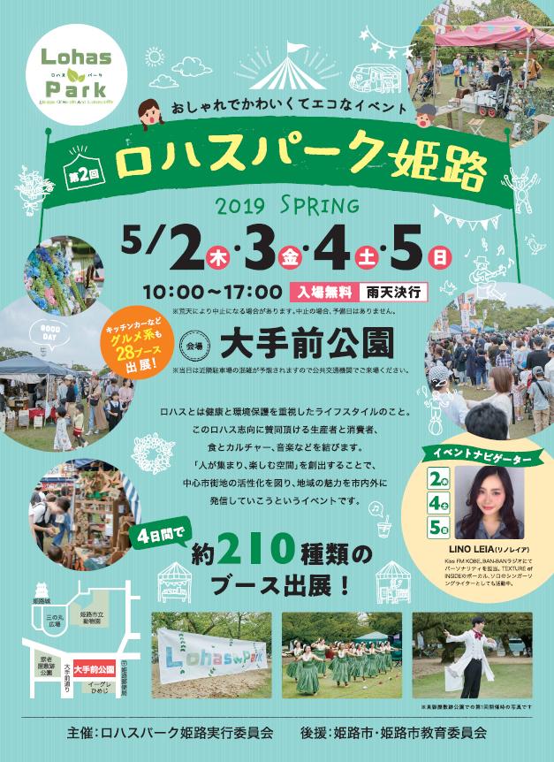 おしゃれでかわいくてエコなイベント 第2回ロハスパーク姫路@大手前公園