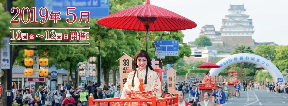 第70回姫路お城まつり