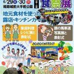 銀の馬車道食祭展