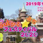 Color Player in 手柄山 with ひめじSubかる☆ぷちフェスティバル2020