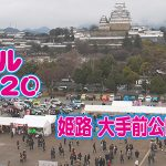 ひめじSubかる☆フェスティバル2020