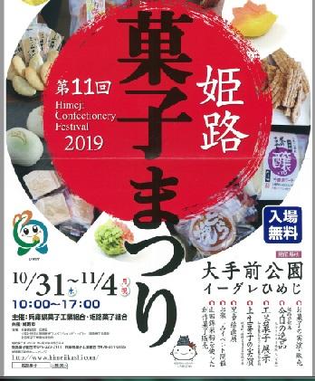 第11回姫路菓子まつり2019