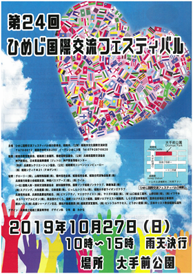 第24回ひめじ国際交流フェスティバル