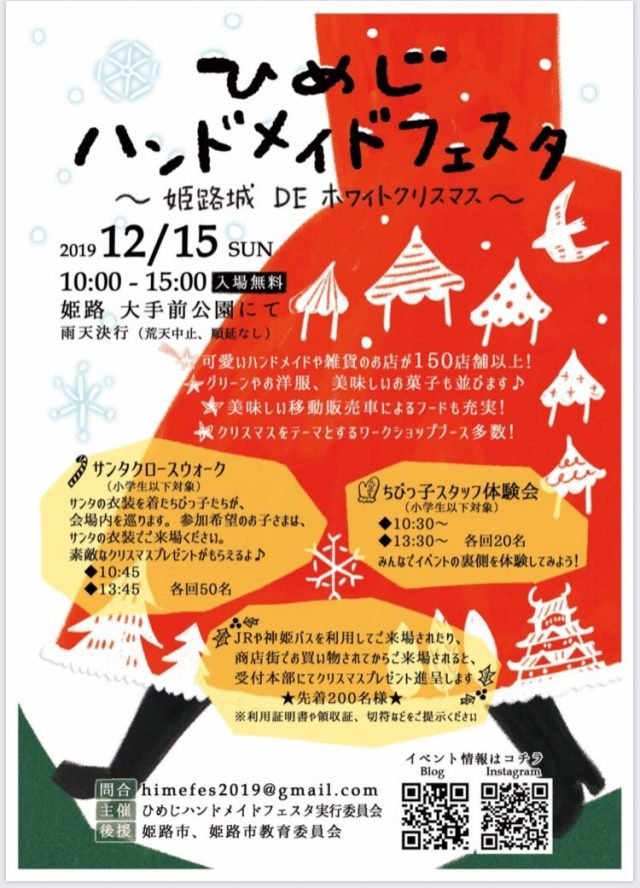 ひめじハンドメイドフェスタ〜姫路城 DE ホワイトクリスマス〜