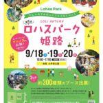 "<span class=""title"">第5回 ロハスパーク姫路@大手前公園</span>"